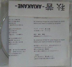 Akiakane - 2004.09.08 - 1st Demo