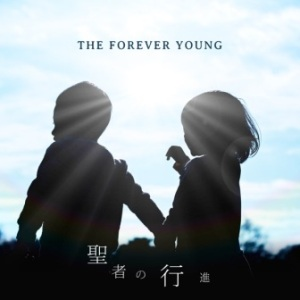 The Forever Young - 2018.05.02 - Seijanokoushin ~聖者の行進~ [EP]