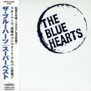 The Blue Hearts - 1995.10.16 - THE SUPER BEST