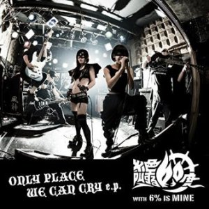 Zekkyou Suru 60-do (絶叫する60度) with 6% is MINE - 2015 - ONLY PLACE WE CAN CRY (Single)