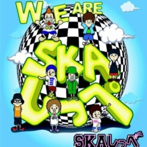 All Japan Goith - 2002 - We Are SKAしっぺ