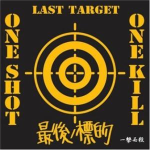 Last Target - 2005 - One Shot, One Kill