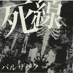 Balzac - 2020.12.30 - Shisen (死線)