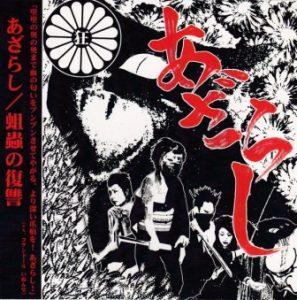 Azarashi - 2004 -  蛆蟲の復讐 (Ujimushi no Fukushuu)