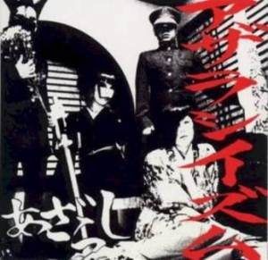 Azarashi - 2006 - アザラシイズム (Azarshiism)