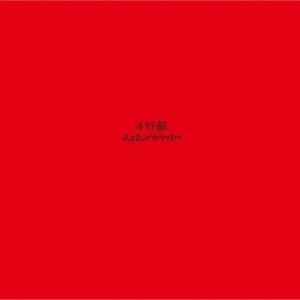 Gyouninven - 2021 - Yongyousetu (4行節)